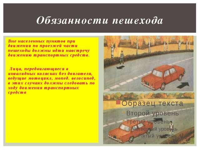 Вне населенных пунктов при движении по проезжей части пешеходы должны идти на...