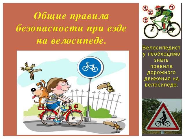 Велосипедисту необходимо знать правила дорожного движения на велосипеде. Общи...