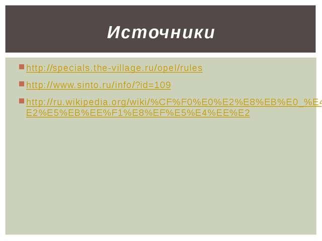 http://specials.the-village.ru/opel/rules http://www.sinto.ru/info/?id=109 ht...