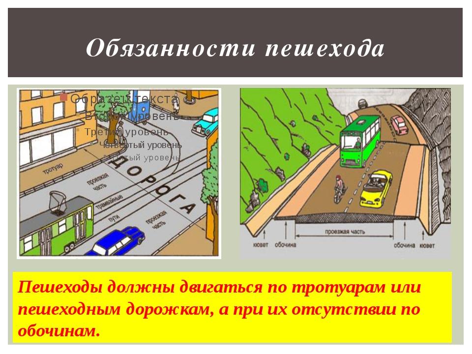 Обязанности пешехода Пешеходы должны двигаться по тротуарам или пешеходным до...