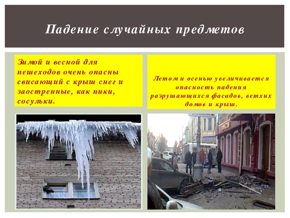 Зимой и весной для пешеходов очень опасны свисающий с крыш снег и заостренные...