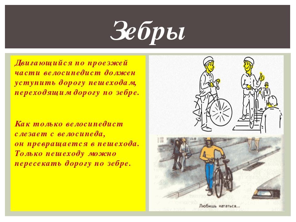Двигающийся попроезжей части велосипедист должен уступить дорогу пешеходам,...