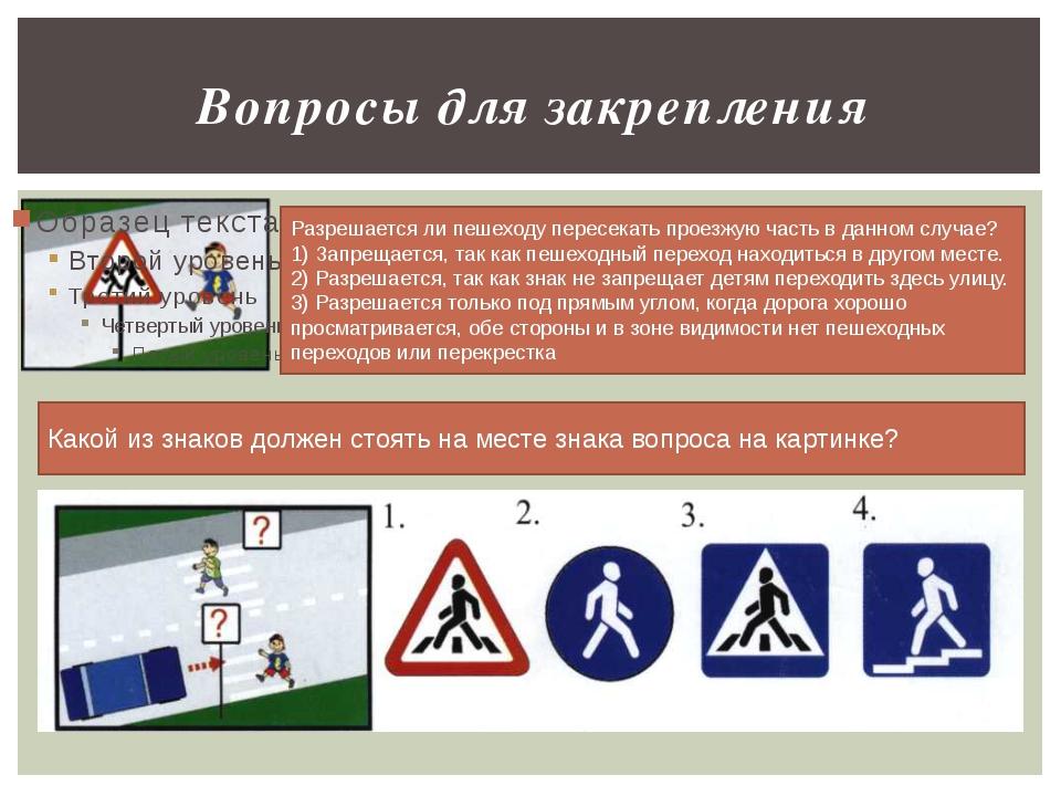 Вопросы для закрепления Разрешается ли пешеходу пересекать проезжую часть в д...