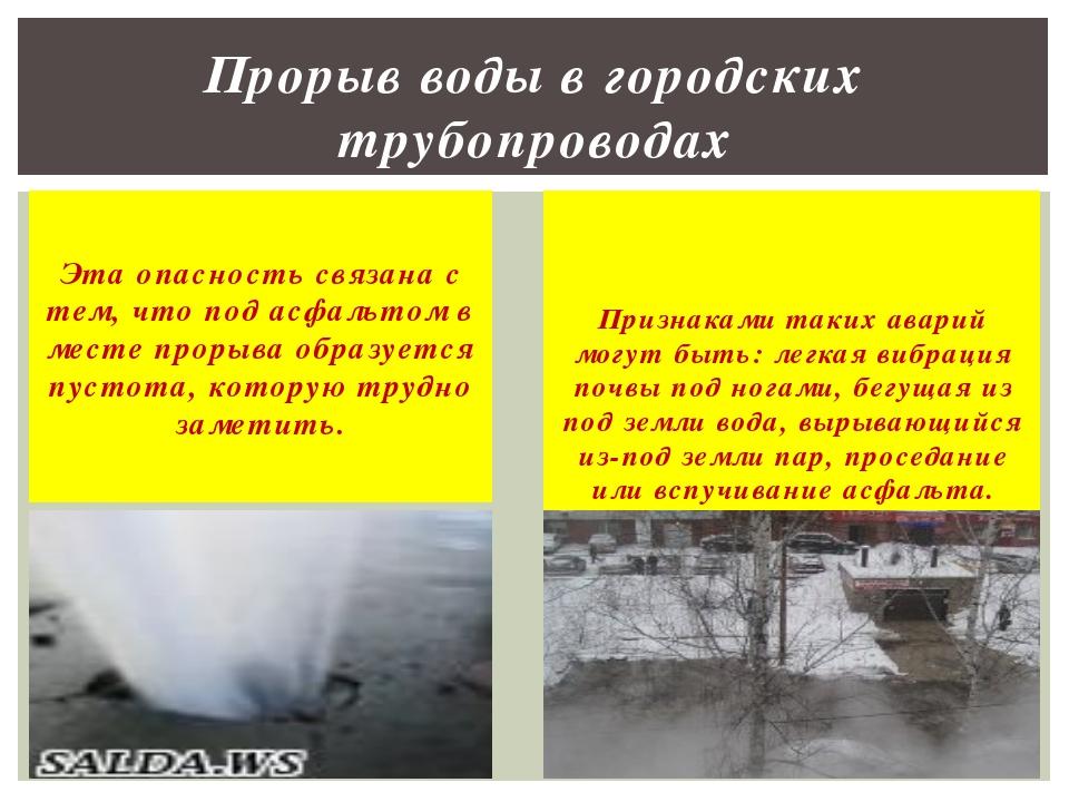 Эта опасность связана с тем, что под асфальтом в месте прорыва образуется пу...