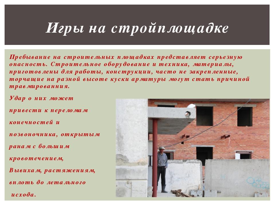 Пребывание на строительных площадках представляет серьезную опасность. Строит...