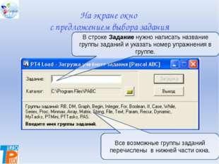 На экране окно с предложением выбора задания 10.02.2014 Цыбикова Т.Р. Все воз