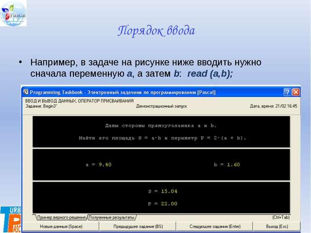 Порядок ввода Например, в задаче на рисунке ниже вводить нужно сначала переме...