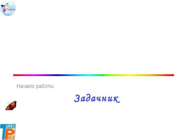 Задачник Начало работы 10.02.2014 Цыбикова Т.Р.