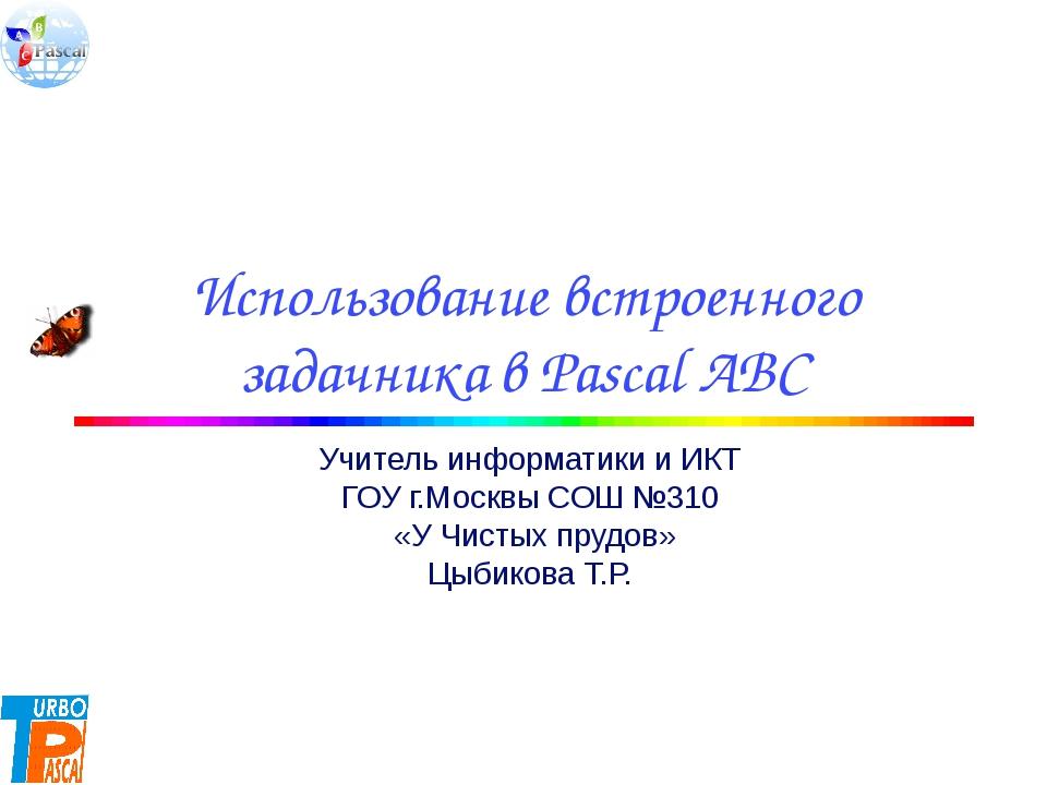 Использование встроенного задачника в Pascal ABC Учитель информатики и ИКТ Г...