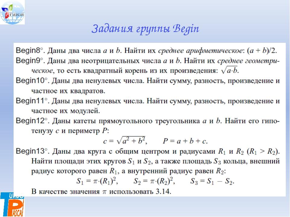 Задания группы Begin 10.02.2014 Цыбикова Т.Р.