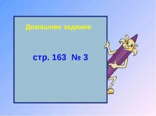 Домашнее задание стр. 163 № 3