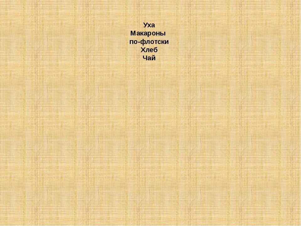 Уха Макароны по-флотски Хлеб Чай
