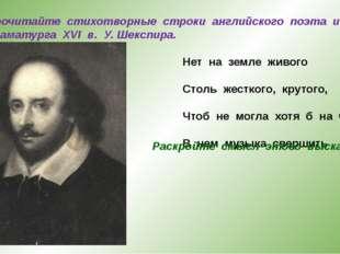 Прочитайте стихотворные строки английского поэта и драматурга XVI в. У. Шексп