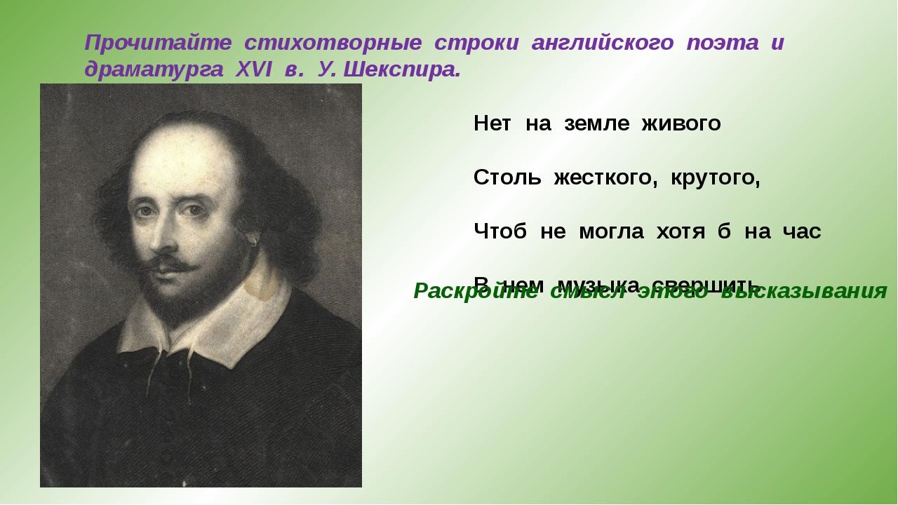 Прочитайте стихотворные строки английского поэта и драматурга XVI в. У. Шексп...