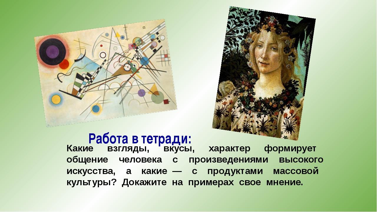 Какие взгляды, вкусы, характер формирует общение человека с произведениями вы...