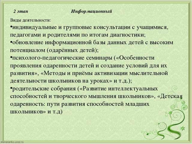 2 этап Информационный Виды деятельности: индивидуальные и групповые консульта...