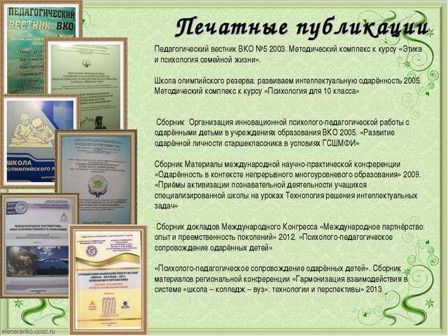 Печатные публикации Педагогический вестник ВКО №5 2003. Методический комплекс...