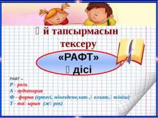 Үй тапсырмасын тексеру «РАФТ» әдісі РАФТ – Р - роль А - аудитория Ф - форма (