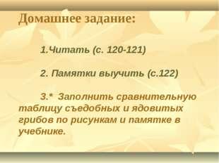 Домашнее задание: 1.Читать (с. 120-121) 2. Памятки выучить (с.122) 3.* Зап