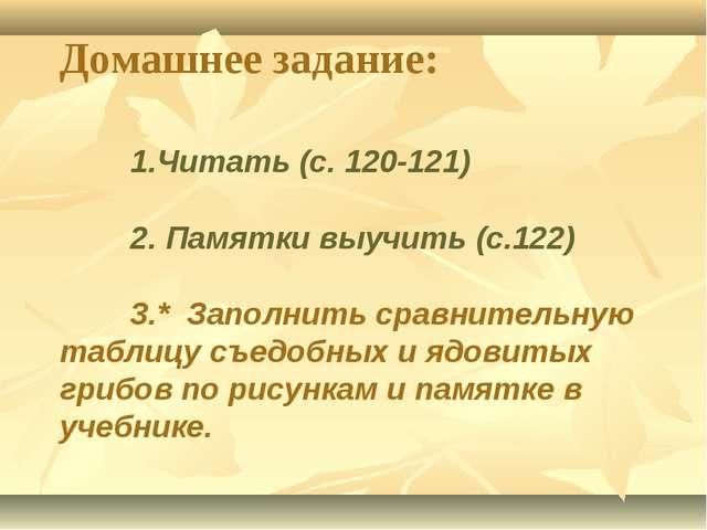 Домашнее задание: 1.Читать (с. 120-121) 2. Памятки выучить (с.122) 3.* Зап...