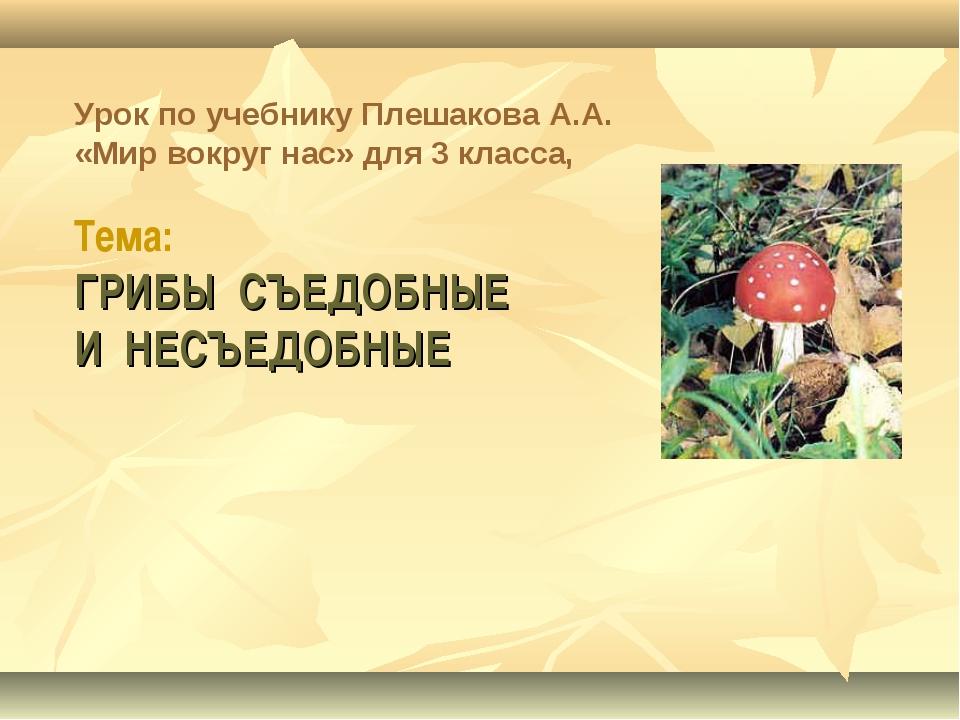 Урок по учебнику Плешакова А.А. «Мир вокруг нас» для 3 класса, Тема: ГРИБЫ С...