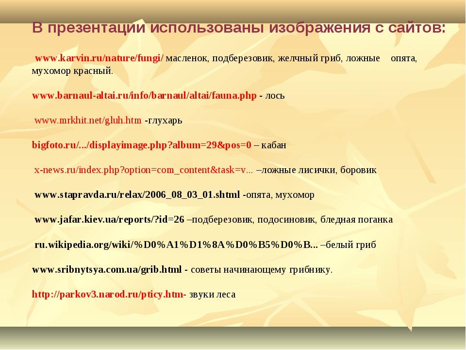В презентации использованы изображения с сайтов: www.karvin.ru/nature/fungi/...