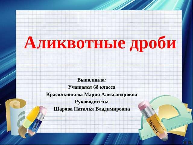 Выполнила: Учащаяся 6б класса Красильникова Мария Александровна Руководитель:...