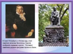 В Санкт-Петербурге, в Летнем саду, стоит памятник великому баснописцу. Крылов