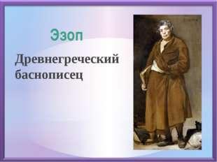 Эзоп Древнегреческий баснописец