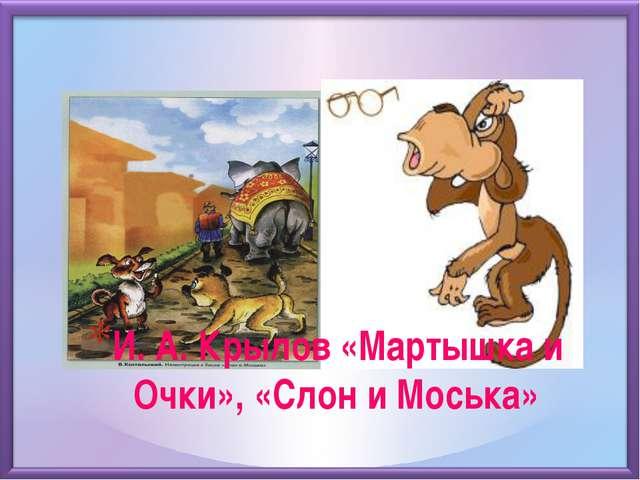 И. А. Крылов «Мартышка и Очки», «Слон и Моська»
