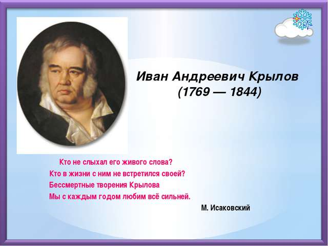 Иван Андреевич Крылов (1769 — 1844) Кто не слыхал его живого слова? Кто в жи...