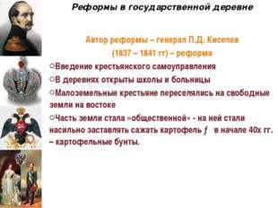 Реформы в государственной деревне Автор реформы – генерал П.Д. Киселев (1837