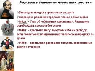 Реформы в отношении крепостных крестьян Запрещена продажа крепостных за долг