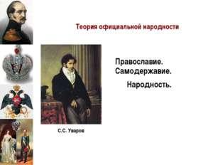 Православие. Самодержавие. Народность. Теория официальной народности С.С. Ув