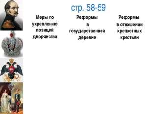 стр. 58-59 Меры по укреплению позиций дворянства Реформы вгосударственнойдер