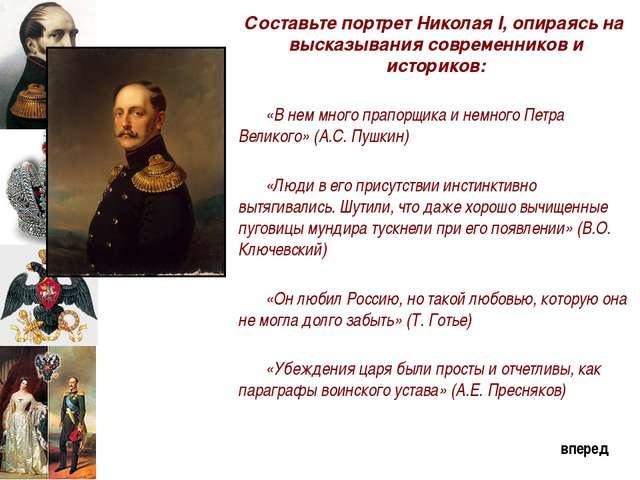Составьте портрет Николая I, опираясь на высказывания современников и истори...