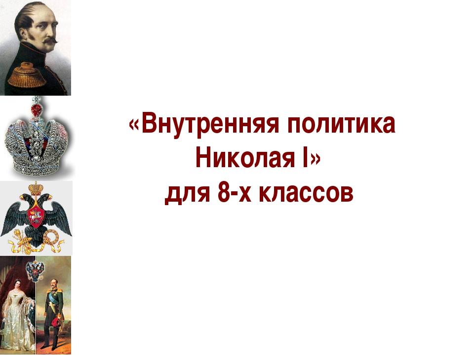 «Внутренняя политика Николая I» для 8-х классов
