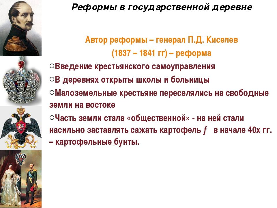 Реформы в государственной деревне Автор реформы – генерал П.Д. Киселев (1837...