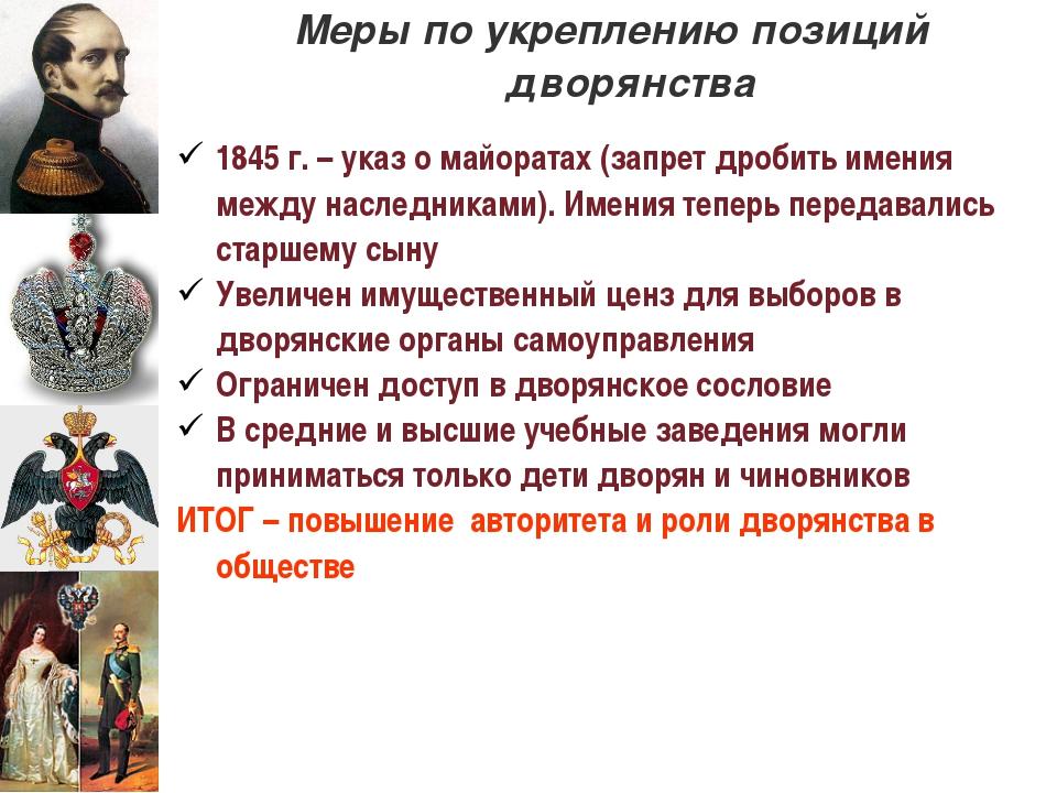 Меры по укреплению позиций дворянства 1845 г. – указ о майоратах (запрет дро...