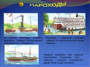 В начале пароходы плавали медленно. Первым быстроходным кораблём стал «Клермо