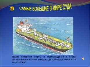 Танкер перевозит нефть из месторождений в порты, расположенные в близи заводо
