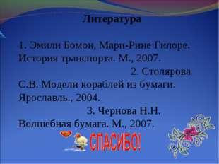 Литература 1. Эмили Бомон, Мари-Рине Гилоре. История транспорта. М., 2007. 2.