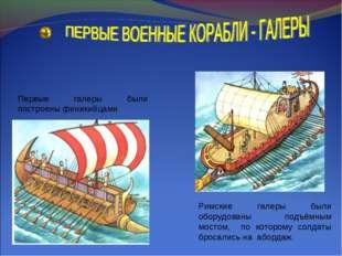 Первые галеры были построены финикийцами Римские галеры были оборудованы подъ