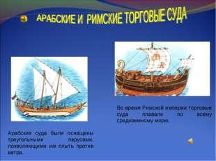 Во время Римской империи торговые суда плавали по всему средиземному морю. Ар