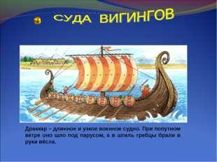 Драккар – длинное и узкое военное судно. При попутном ветре оно шло под парус