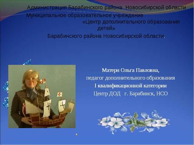 Матерн Ольга Павловна, педагог дополнительного образования I квалификационной...