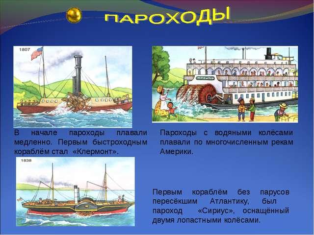 В начале пароходы плавали медленно. Первым быстроходным кораблём стал «Клермо...
