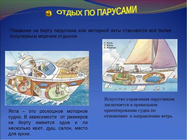 Плавание на борту парусника или моторной яхты становится всё более популярным...