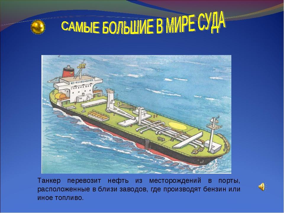 Танкер перевозит нефть из месторождений в порты, расположенные в близи заводо...
