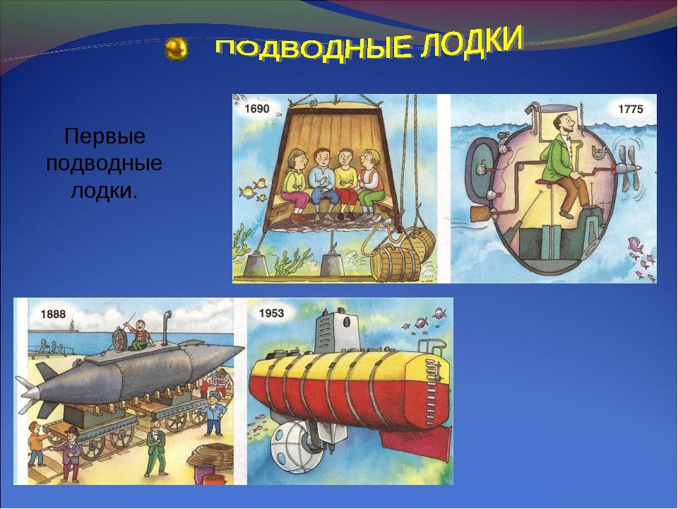 Первые подводные лодки.